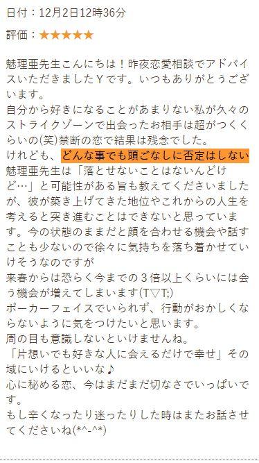 魅理亜先生の略奪愛について相談した口コミ