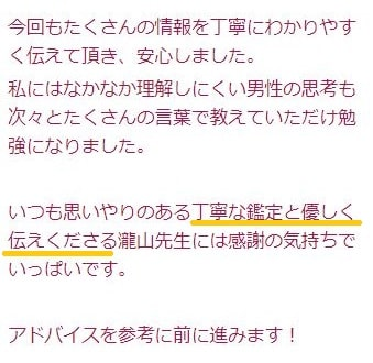 瀧山歩先生に略奪愛について相談した口コミ