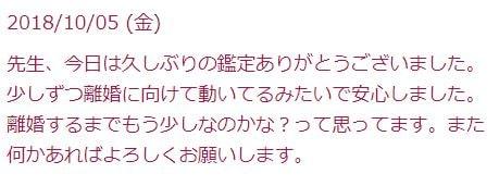 木佑月先生に不倫相談をした口コミ