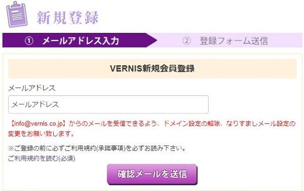 ヴェルニの新規登録