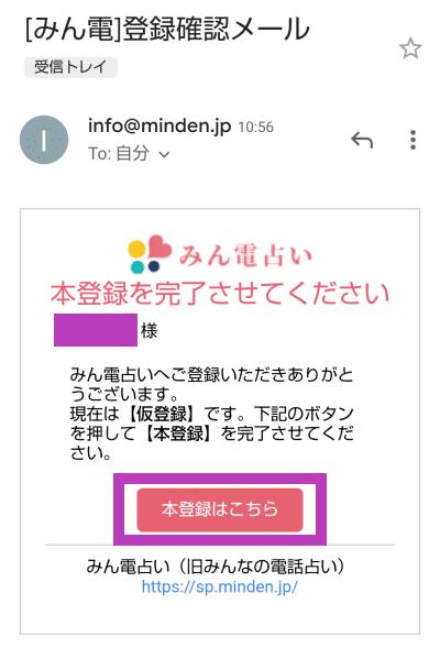 みん電占い 新規登録の流れ4