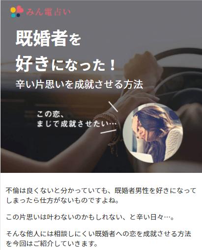 みん電占い コンテンツ