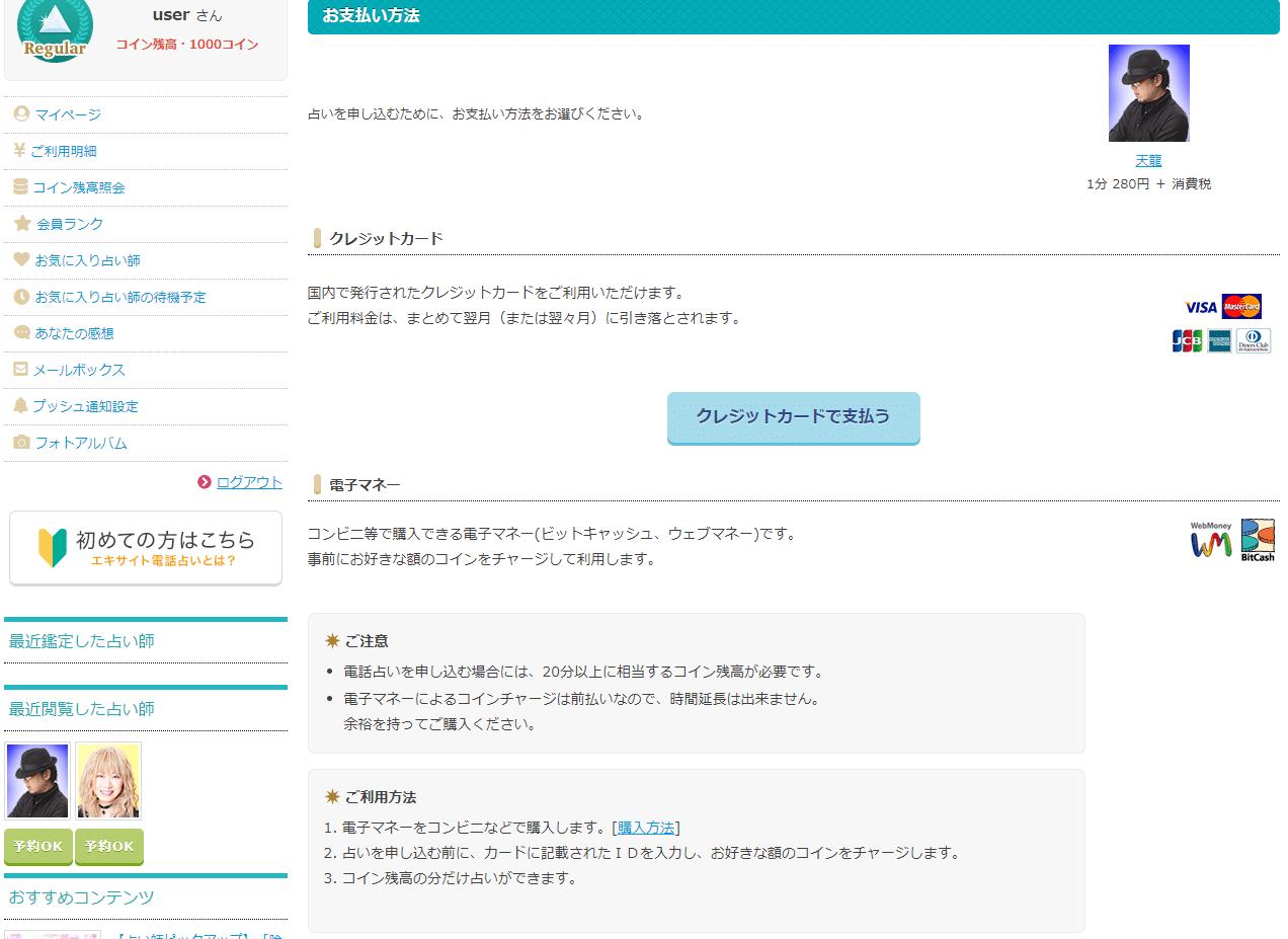 エキサイト電話占い 支払い方法選択画面
