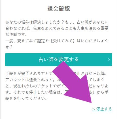 みん電占い 退会の流れ4
