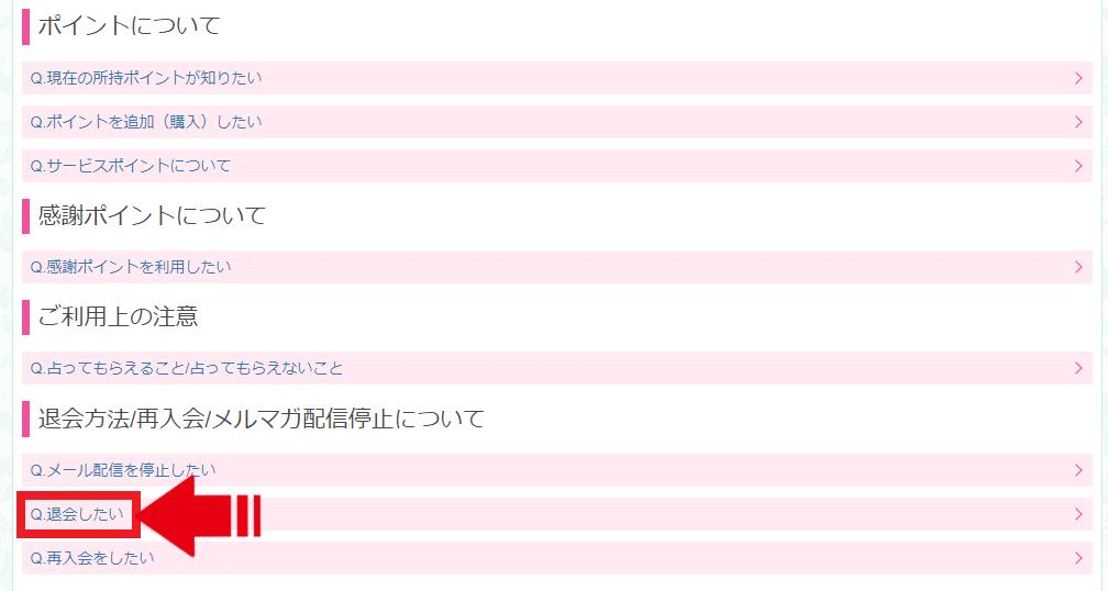絆 電話占い 退会リンク
