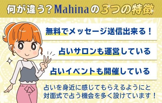 電話占いマヒナの特徴3つ