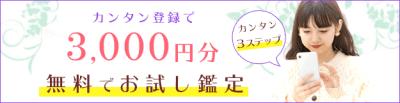 電話占いリエル 初回特典(3000円)
