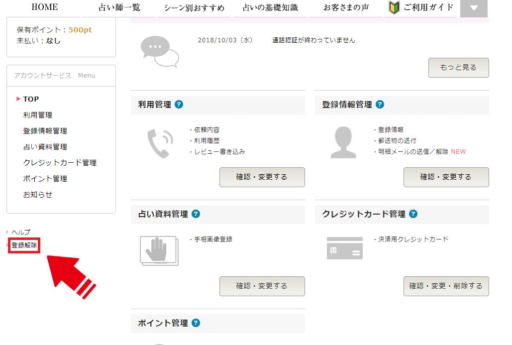 電話占いクォーレ 登録解除リンク