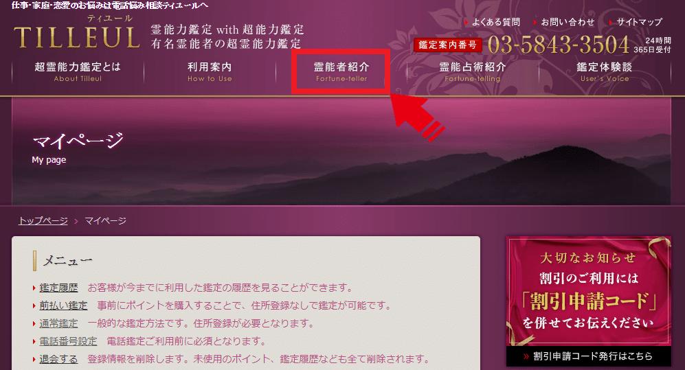 ティユール トップページ 霊能者紹介