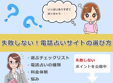 失敗しない電話占いサイトを選ぶ方法