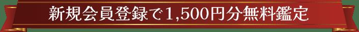 新規登録で1,500円分無料
