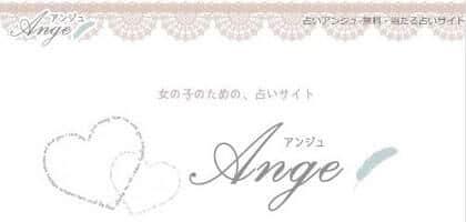 Ange(アンジュ)