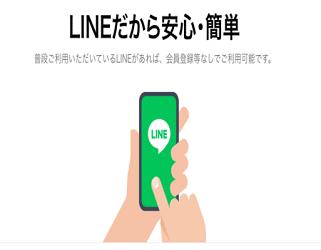 LINEユーザーなら簡単に始められる