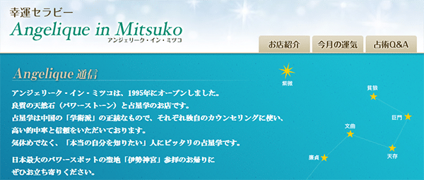 Angelique in Mitsuko