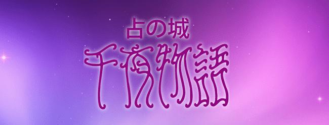 占いの城 千夜物語